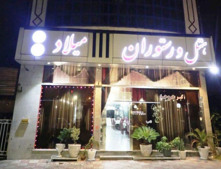 هتل میلاد